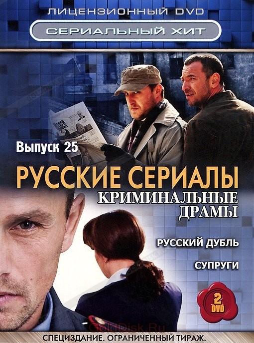 Смотреть сериалы и мини сериалы новинки россия украина