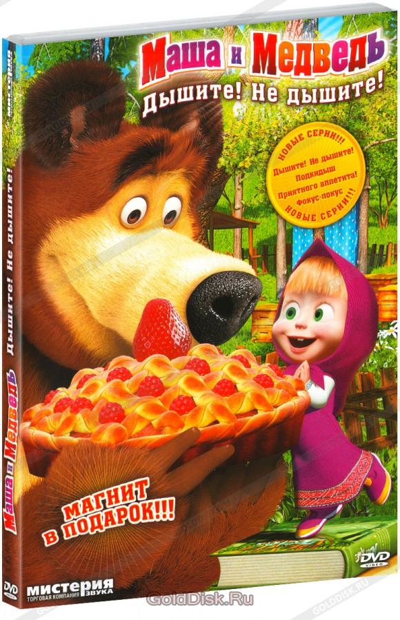 Кадры из фильма песни и мультфильма маша и медведь слушать онлайн