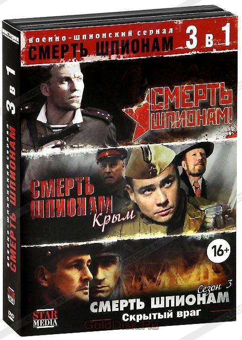 Сериал Смерть шпионам Крым - смотреть онлайн