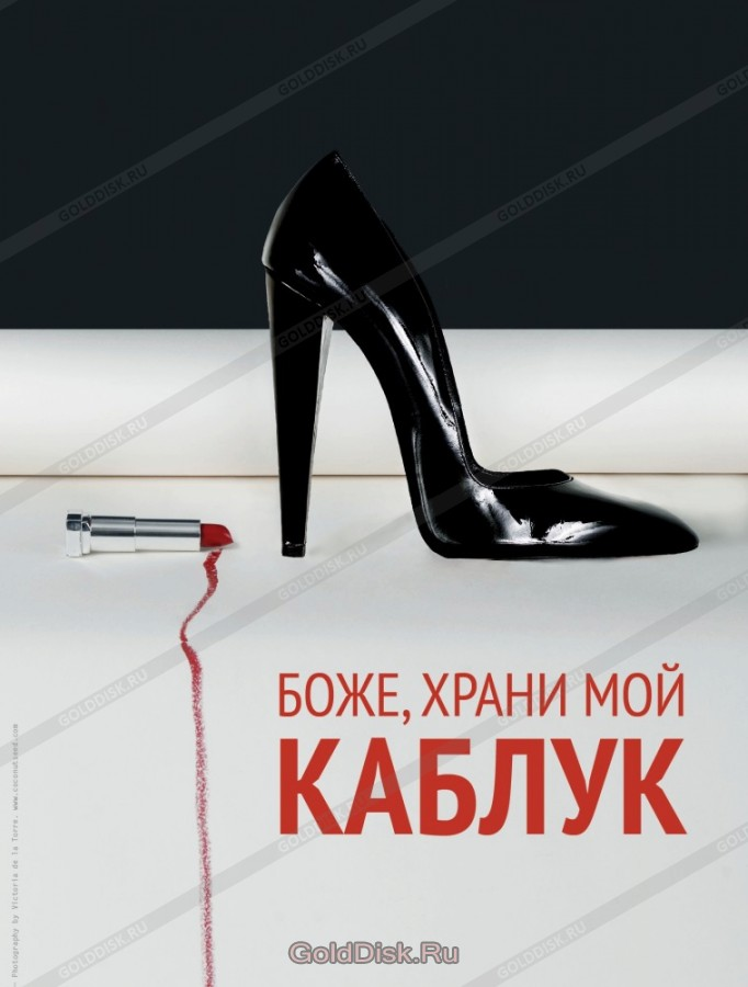 Dvd God Save my Shoes Каблук / God Save my Shoes