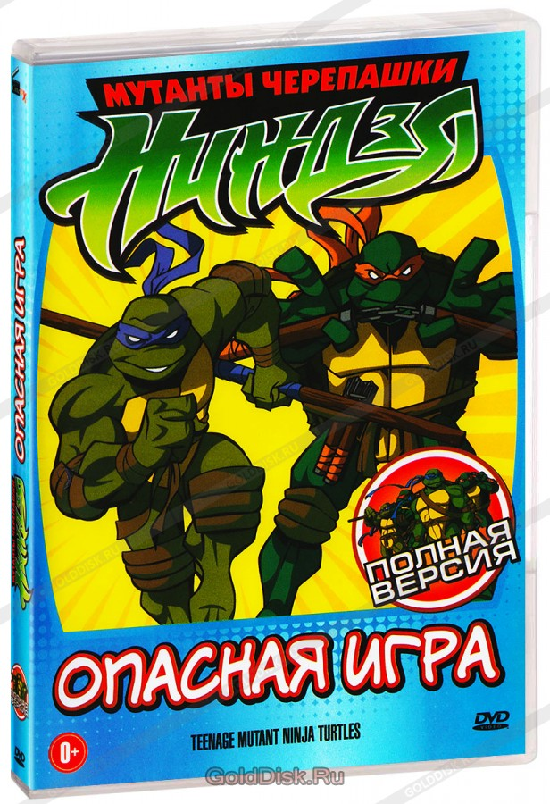 Dvd мутанты черепашки ниндзя опасная