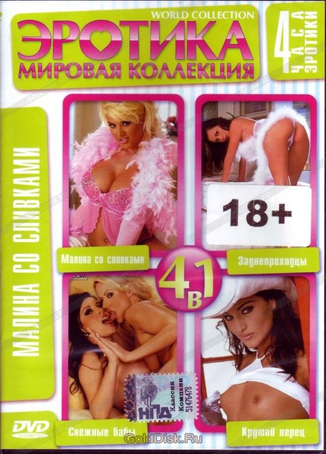 mirovaya-kollektsiya-porno