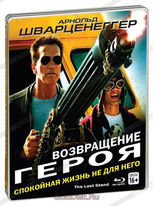 смотреть фильм возвращения героя: