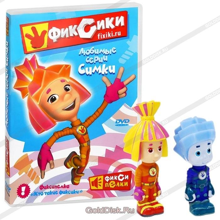 Фиксики любимые серии симки игрушка