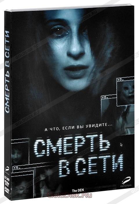 Смотреть фильм Призрак в доспехах онлайн