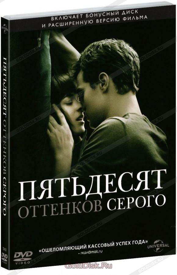 «50 Оттенков Серого Смотреть В Hd Качестве Онлайн» — 2002