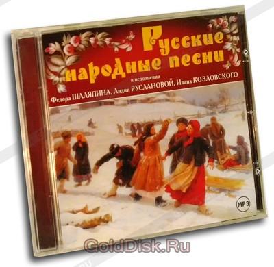 народные песни россии в исполнении