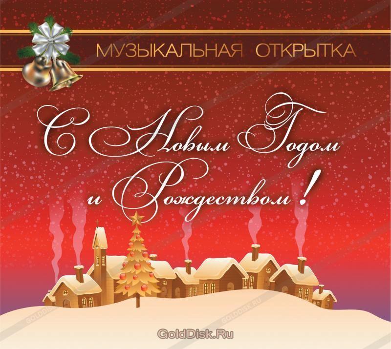 Музыкальная открытка новый год купить