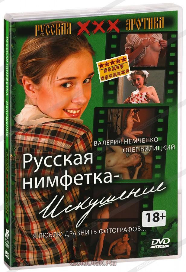 Русское порно соблазна 26 фотография