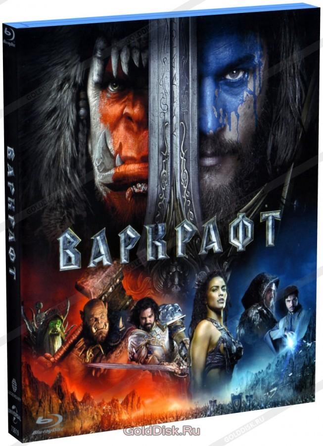 Варкрафт / Warcraft