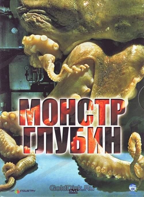 Фильм Морское Чудовище Через Торент