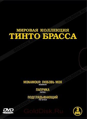 Фильмы Тинто Брасса