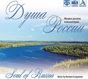Audio CD Душа России. Музыка русских композиторов / Soul of Russia. Music by Russian Composers