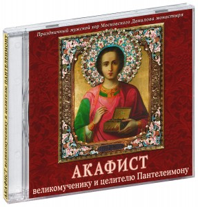 Audio CD Акафист великомученику и целителю Пантелеимону