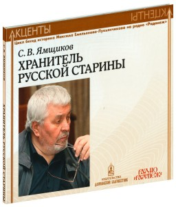 Audio CD Акценты. Хранитель русской старины