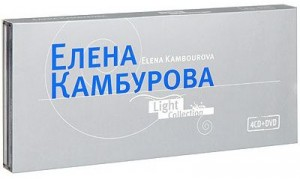 DVD + Audio CD Елена Камбурова. Light Collection (4 CD + DVD)
