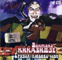 Audio CD Вахтанг Кикабидзе: Грузия - любовь моя