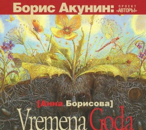 MP3 (CD) Vremena goda