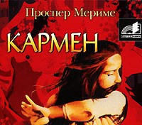 MP3 (CD) Кармен