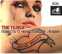 MP3 (CD) The Телки