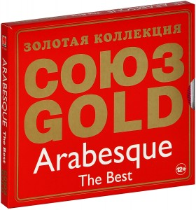 Audio CD ������� ��������� ���� GOLD: Arabesque. The Best