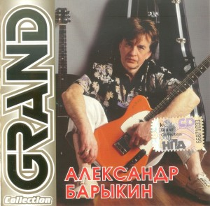 Audio CD Grand Collection: Александр Барыкин