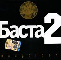 Audio CD Баста 2