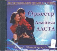 Audio CD Оркестр Джеймса Ласта