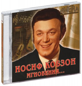 Audio CD Имена на все времена. Иосиф Кобзон: Мгновения