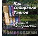 Audio CD Евгений Кемеровский: Над сибирской тайгой