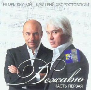 Audio CD Игорь Крутой & Дмитрий Хворостовский: Дежавю. Часть первая
