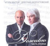 Audio CD Игорь Крутой & Дмитрий Хворостовский: Дежавю. Часть вторая