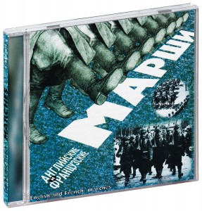 Audio CD ���������� � ����������� ����� / English and french marches