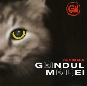 Audio CD Gыndul Mыцеi. Ла Чокана