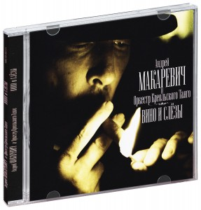 Audio CD Андрей Макаревич: Вино и слезы