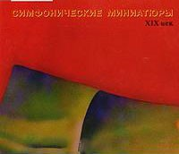 Audio CD Классика. Симфонические миниатюры. XIX век