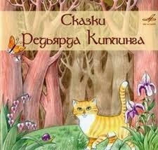 Audio CD Сказки. Сказки Редьярда Киплинга
