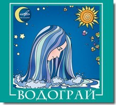 Audio CD ВИА Водограй. Водограй