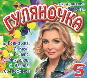 MP3 (CD) Гуляночка 5