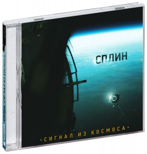 Audio CD Сплин. Сигнал из космоса