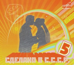 Audio CD Сборник. Сделано в СССР 5