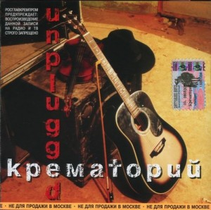 Audio CD Крематорий. Unplugged