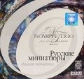 Audio CD Novoye Trio. Russian Miniatures / ����� ���� ������� ���������