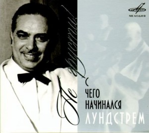 Audio CD Олег Лундстрем (фирм.). Не грусти! С чего начинался Лундстрем