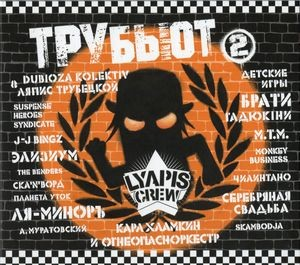 Audio CD ����� ��������� (����.). Lyapis Crew - ������� �. 2