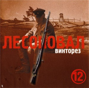 Audio CD Лесоповал. 12. Винторез