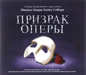 Audio CD Эндрю Ллойд Уэббер. Призрак Оперы