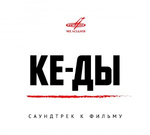 Audio CD КЕ-ДЫ. Саундрек к фильму