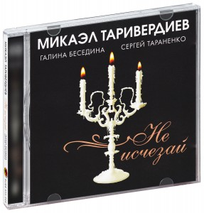 Audio CD Микаэл Таривердиев. Не исчезай