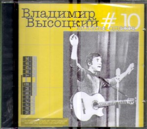 Audio CD Владимир Высоцкий. Москва-Одесса
